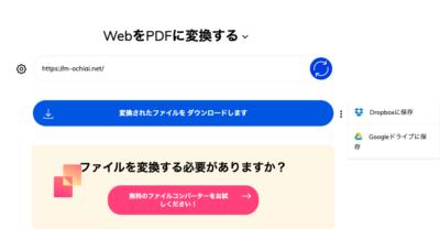 DropboxやGoogleドライブにも1クリックでPDFを保存