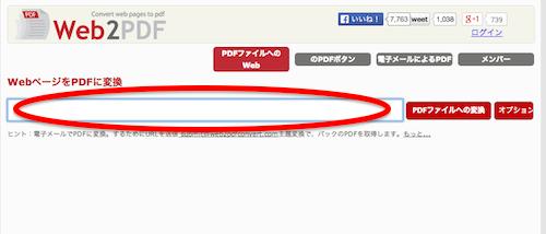 web2pdf 使い方