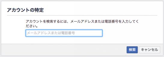 アカウントの特定画面(PC)