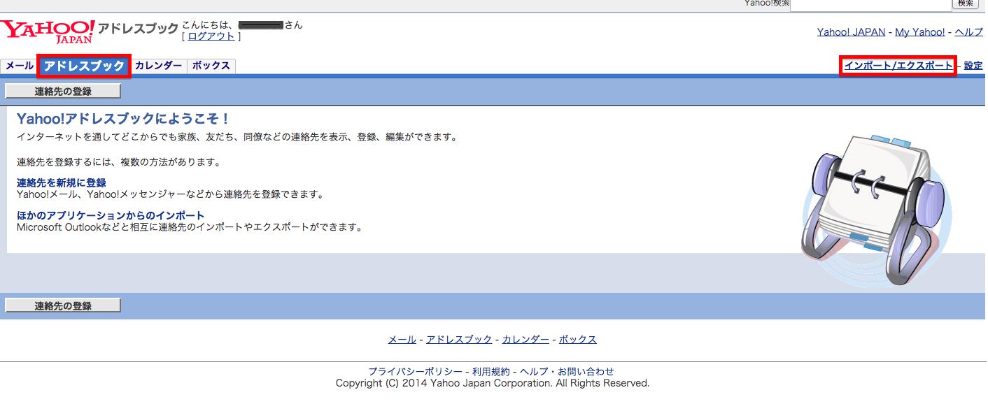 スクリーンショット 2014-10-04 12.47.33