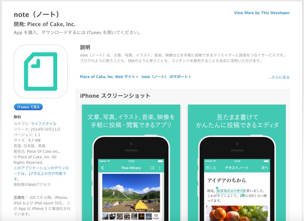 スクリーンショット 2014-10-23 10.54.31
