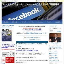 フェイスブックの使い方