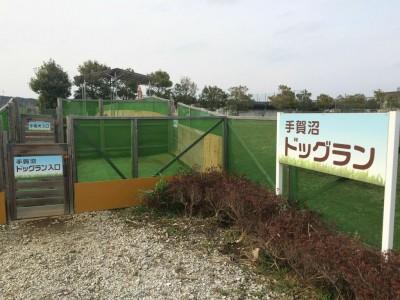 手賀沼フィッシングセンター ドッグラン