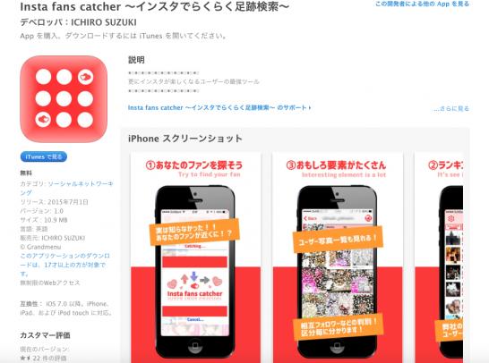 インスタ プロフィール 見 た 人 アプリ