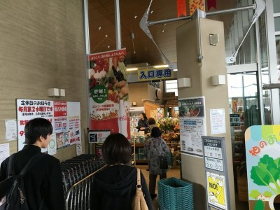 農産物直売所の中は撮影禁止らしいので入り口だけ。