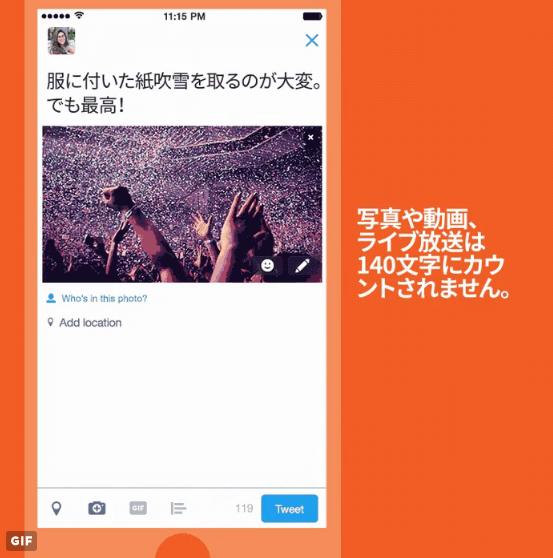 文字数 twitter