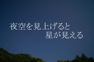 star-1761143_640