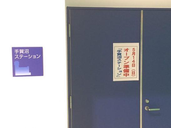 手賀沼ステーション
