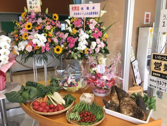 お祝いの花・野菜