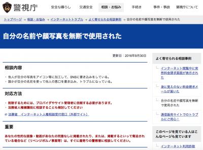 警視庁公式ホームページ