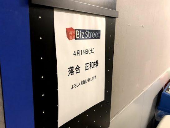 TBS 週間報道 Biz Street 楽屋
