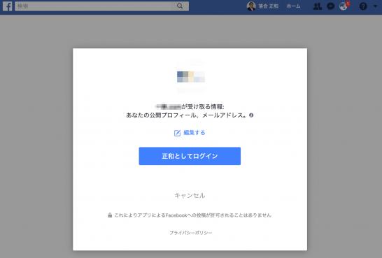 facebookの承認画面