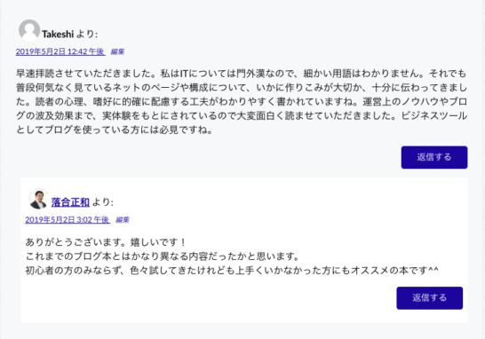 ブログコメント