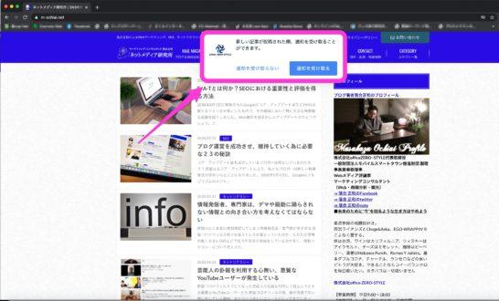 WordPressのプラグイン「One Signal」を使用したプッシュ通知