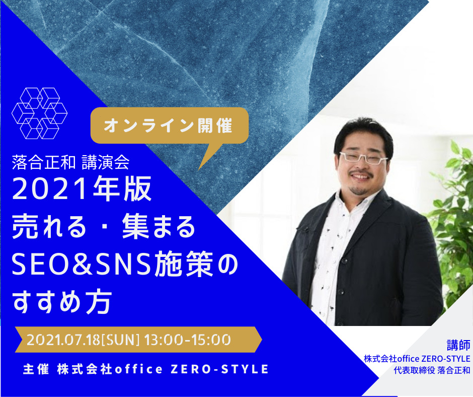 主催 株式会社office ZERO-STYLE