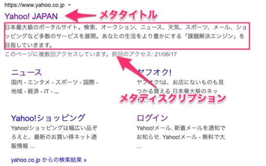 メタタイトル / メタディスクリプション  (例)